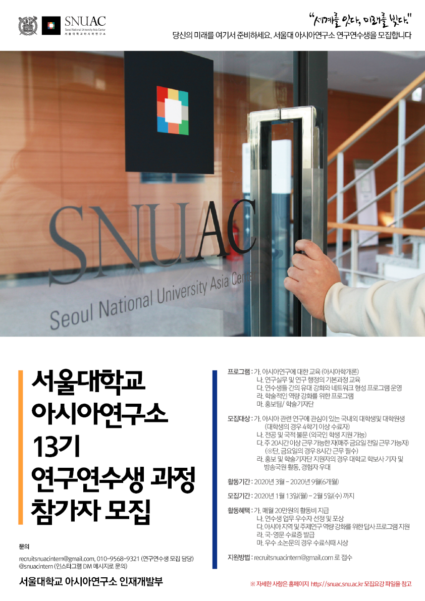 Call for Applications: The 13th Cohort of SNUAC Research Internship