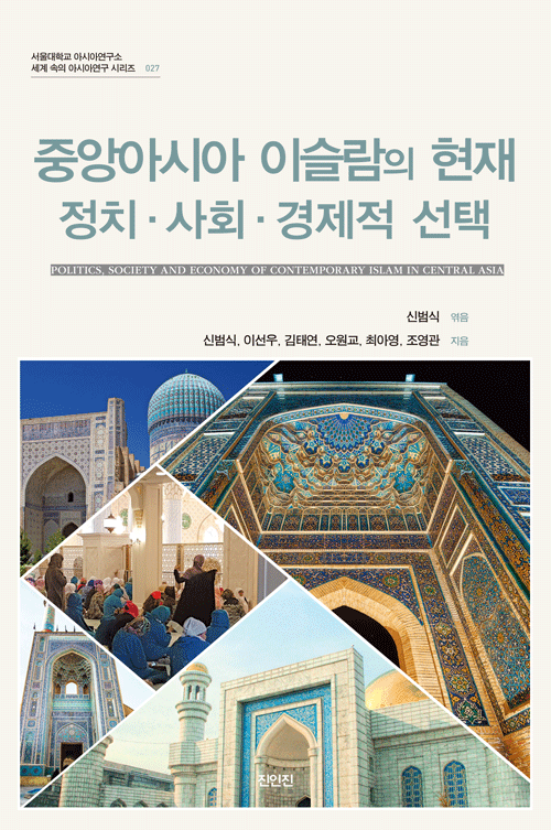 Politics, Society and Economy of Contemporary Islam in Central Asia