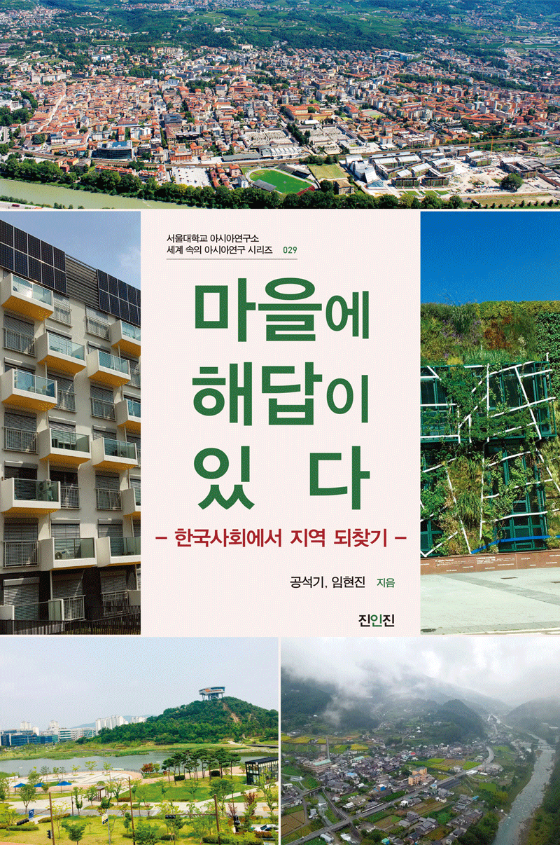 Villages Have the Answer: Recovering the Region in Korean Society