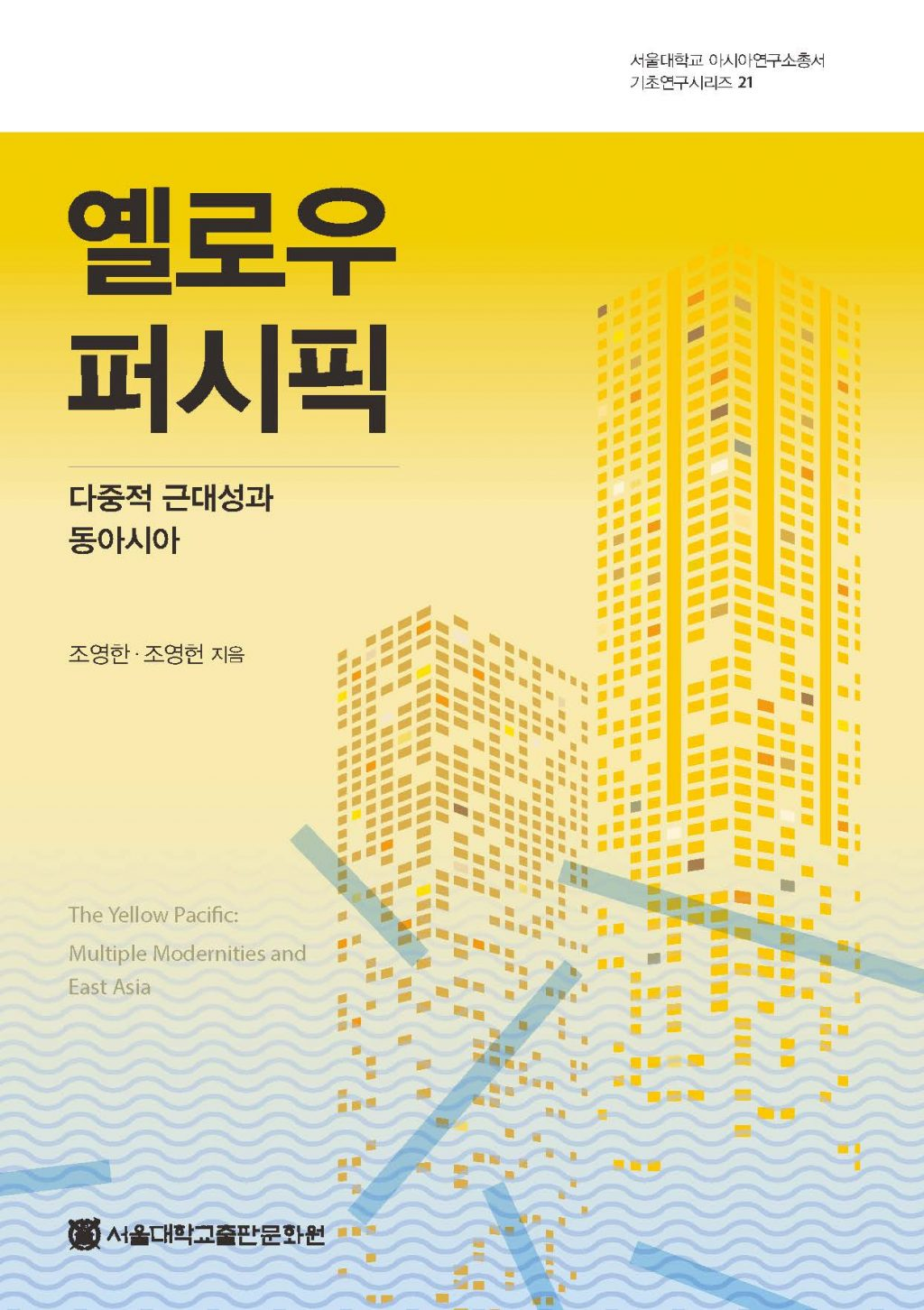 The Yellow Pacific: Multiple Modernities and East Asia