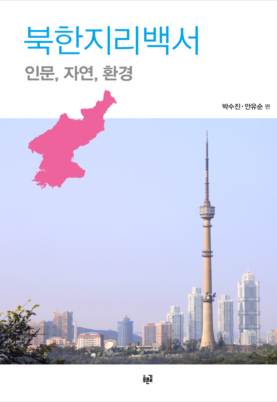 White Paper on North Korean Geography: Humanities, Nature, Environment