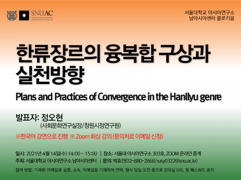 Plans and Practices of Convergence in the Hanllyu Genre