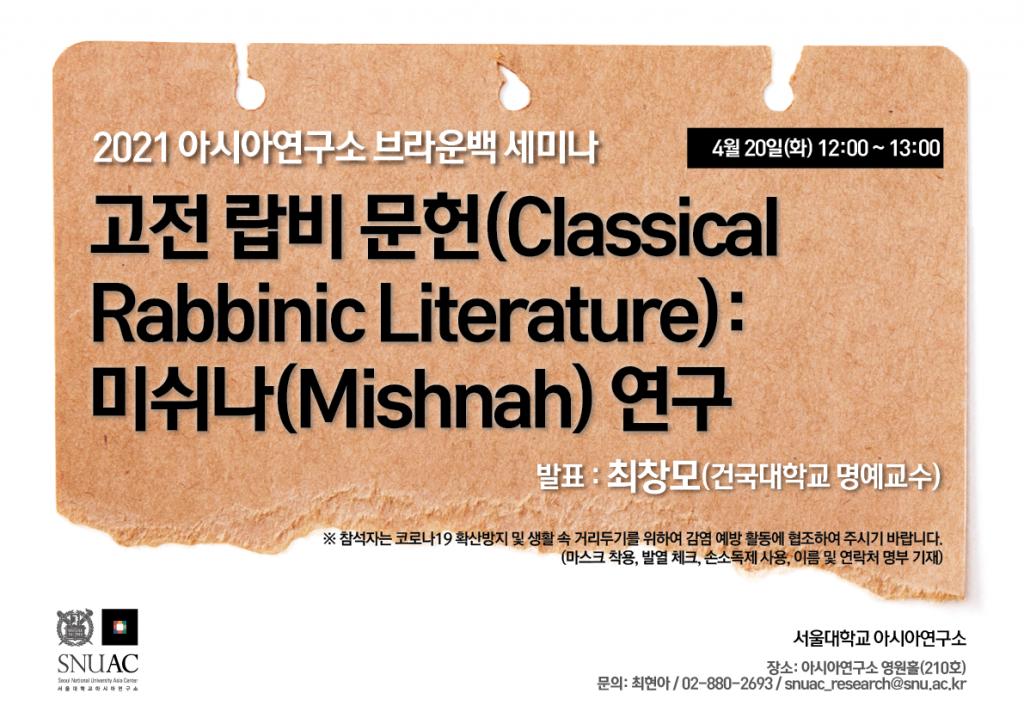 The Classical Rabbinic Literature : The Mishnah Studies