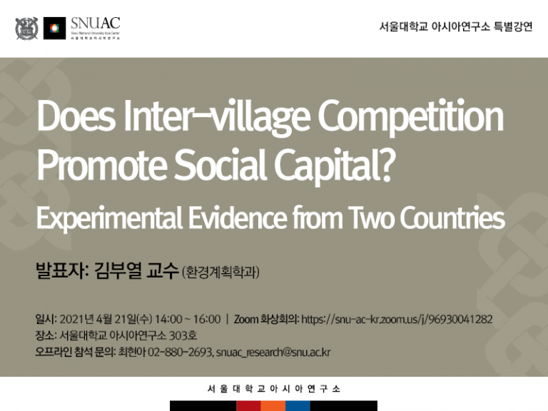 Does Inter-village Competition Promote Social Capital?