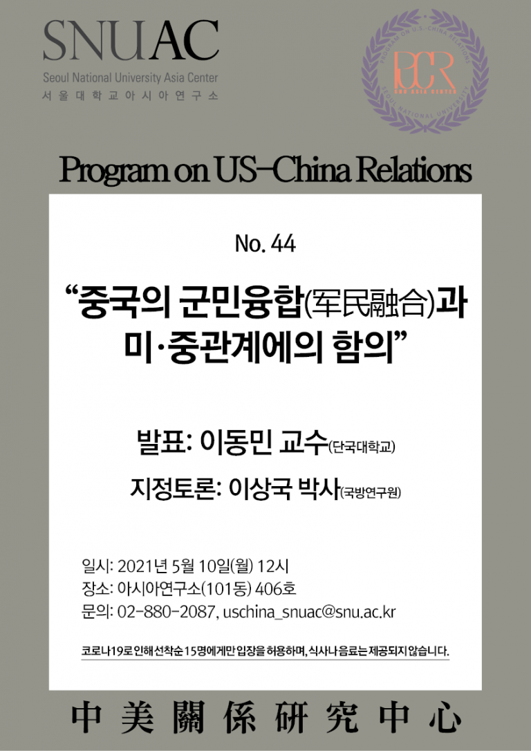 China's Military-Civil Fusion and Its Implication to U.S.-China Relations