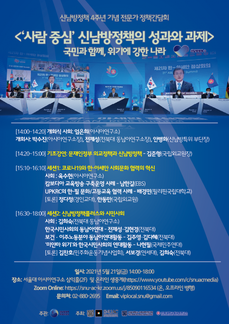 2021 Advisory Conference for NSP Outcome and Challenges of the People-Centered New Southern Policy