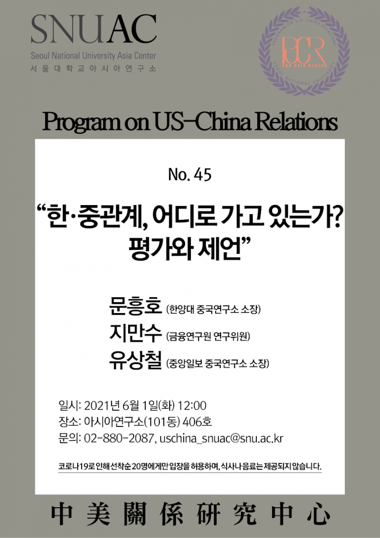 US-China Relations, Where are They Headed?: Evaluations and Suggestions