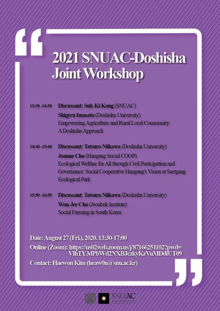 2021 SNUAC-Doshisha Joint Workshop