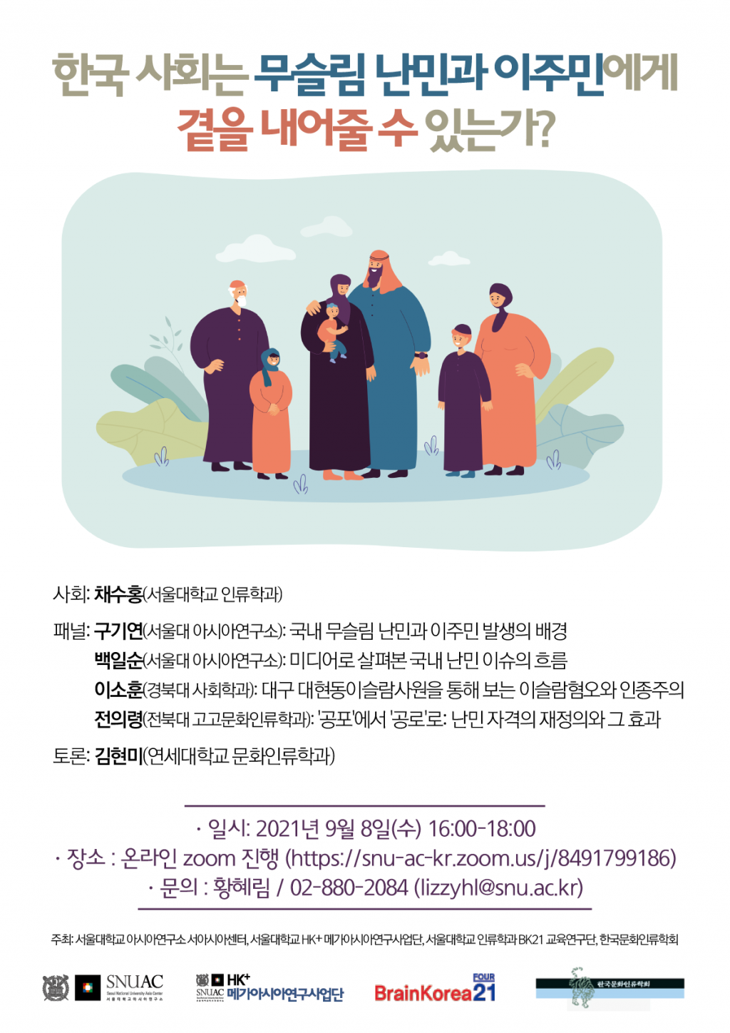 Can Korean Society Accommodate Muslim Refugees and Migrants?