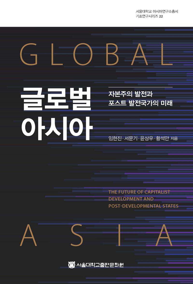 Global Asia: The Future of Capitalist Development and Post-Developmental States