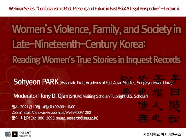Women's Violence, Family, and Society in Late-Nineteenth-Century Korea: Reading Women's True Stories in Inquest Records