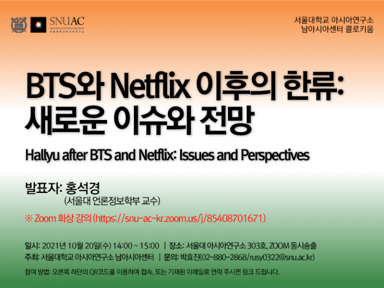 Hallyu after BTS and Netflix: Issues and Perspectives