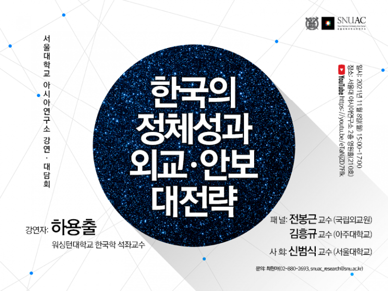 Identity Diplomacy and Security Strategies: On the implication of Korea's modernization in the history of civilization