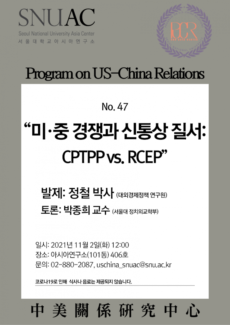 The US-China Competition and the New Trading Order: CPTPP vs. RCEP